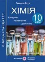Контроль навчальних досягень з хімії. 10 кл. Рівень стандарту.