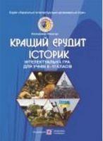 Кращий ерудит історик. Інтелектуальна гра для учнів 6-11 класів.Серія «Українські інтелектуально-розважальні ігри». Книга 6.