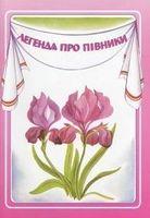 Легенда про півники. Історії про квіти.