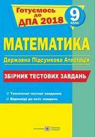 Математика. 9 кл  Тести для підготовки до ДПА