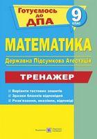 Математика. 9 кл  Тренажер для підготовки до ДПА