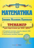 Математика. Тренажер для підготовки до ЗНО і ДПА.