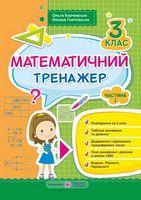 Математичний тренажер для учнів 3 класу. частина 1      Новинка!!