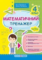 Математичний тренажер для учнів 4 класу. частина 1      Новинка!!