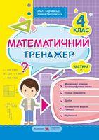 Математичний тренажер для учнів 4 класу. частина 2      Новинка!!