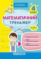 Математичний тренажер для учнів 4 класу. частина 3      Новинка!!