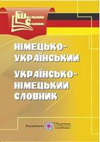 Німецько-український, українсько-німецький словник. (Серія «Шкільний словник»). /м/