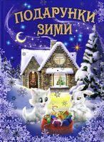 Подарунки зими. Оповідання, казки, вірші, колядки, щедрівки