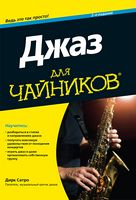 Джаз для чайників. 2-е видання