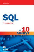SQL за 10 минут. 4-е издание