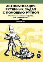 Автоматизация рутинных задач с помощью Python. Практическое руководство для начинающих