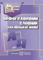 Орфографічний словник. (Серія «Шкільний словник»). /м/