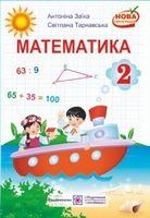 Підручник з математики. 2 кл.
