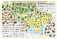 Плакат «Природні зони України. Рослинний і тваринний світ».