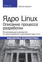 Ядро Linux. Описание процесса разработки, 3-е издание