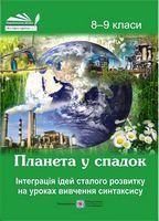 Планета у спадок. Інтеграція ідей сталого розвитку на уроках вивчення синтаксису. 8-9 класи