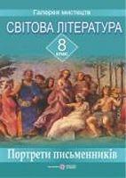 Портрети письменників зі світової літератури (комплект). 8 кл.