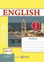 Робочий зошит з англійської мови. 9 кл.