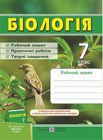 Робочий зошит з біології. 7 кл.