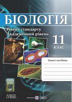 Робочий зошит-посібник з біології. 11 кл. Академічний і стандартний рівень.   СХВАЛЕНО!
