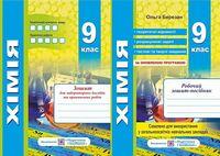 Робочий зошит-посібник з хімії + зошит для лабораторних робіт. 9 кл. Новинка!!