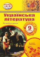 Розробки уроків з української літератури. 9 кл
