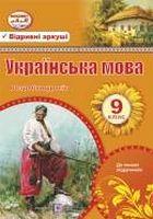 Розробки уроків з української мови. 9 кл.
