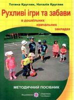 Рухливі ігри та та забави в дошкільних навчальних закладах.