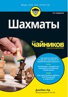 Шахматы для чайников. 2-е издание