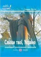 Сльози твої, Україно. Сценарії виховних заходів.