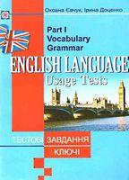 Тестові завдання з англійської мови+ключі. Ч. 1.Vocabulary and Grammar.