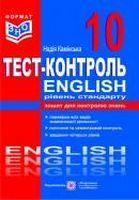 Тестовий контроль з англійської мови. Зошит для контролю знань. 10 кл. Рівень стандарту.