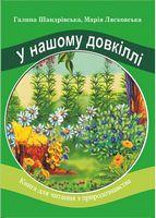 У нашому довкіллі. Книга для читання з природознавства.