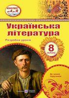 Українська література. 8  кл. Розробки уроків