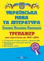 Українська мова та література. Тренажер для підготовки до ЗНО і ДПА.