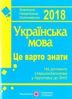 Українська мова. Це варто знати. Готуємось до ЗНО