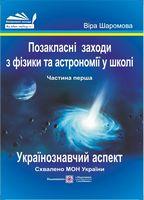 Фізика та астрономія в школі. Позакласні заходи. Частина 1.