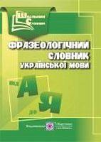 Фразеологічний словник  укр. мови. (Серія «Шкільний словник»). /м/