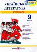 Хрестоматія з української літератури. 9 кл.