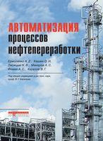 Автоматизация процессов нефтепереработки