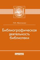 Библиографическая деятельность библиотеки