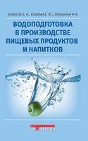 Водоподготовка в производстве пищевых продуктов и напитков