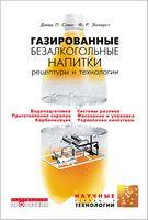 Газированные безалкогольные напитки. Рецептуры и технологии