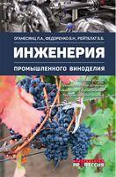 Инженерия промышленного виноделия