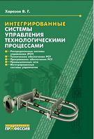 Интегрированные системы управления технологическими процессами. 3-е изд., перераб. и доп