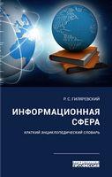 Информационная сфера. Краткий энциклопедический словарь
