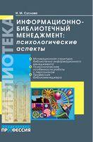Информационно-библиотечный менеджмент: психологические аспекты