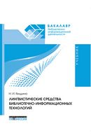 Лингвистические средства библиотечно-информационных технологий: учебник