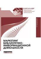 Маркетинг библиотечно-информационной деятельности. Учебник