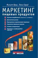 Маркетинг пищевых продуктов